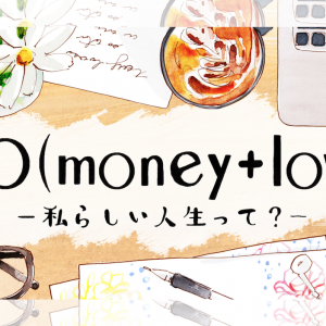 第1話:「スムージーと私」/NO(money+love) —私らしい人生って?—