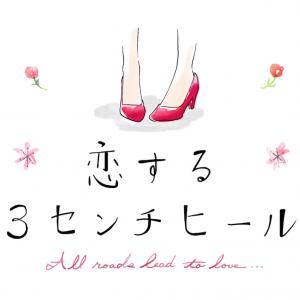 第1話:再会/恋する3センチヒール