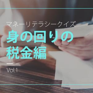 マネーリテラシークイズ 身の回りの税金編Vol.1