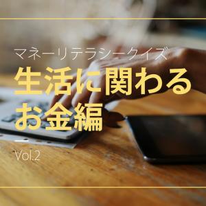 マネーリテラシークイズ 生活に関わるお金編Vol.2