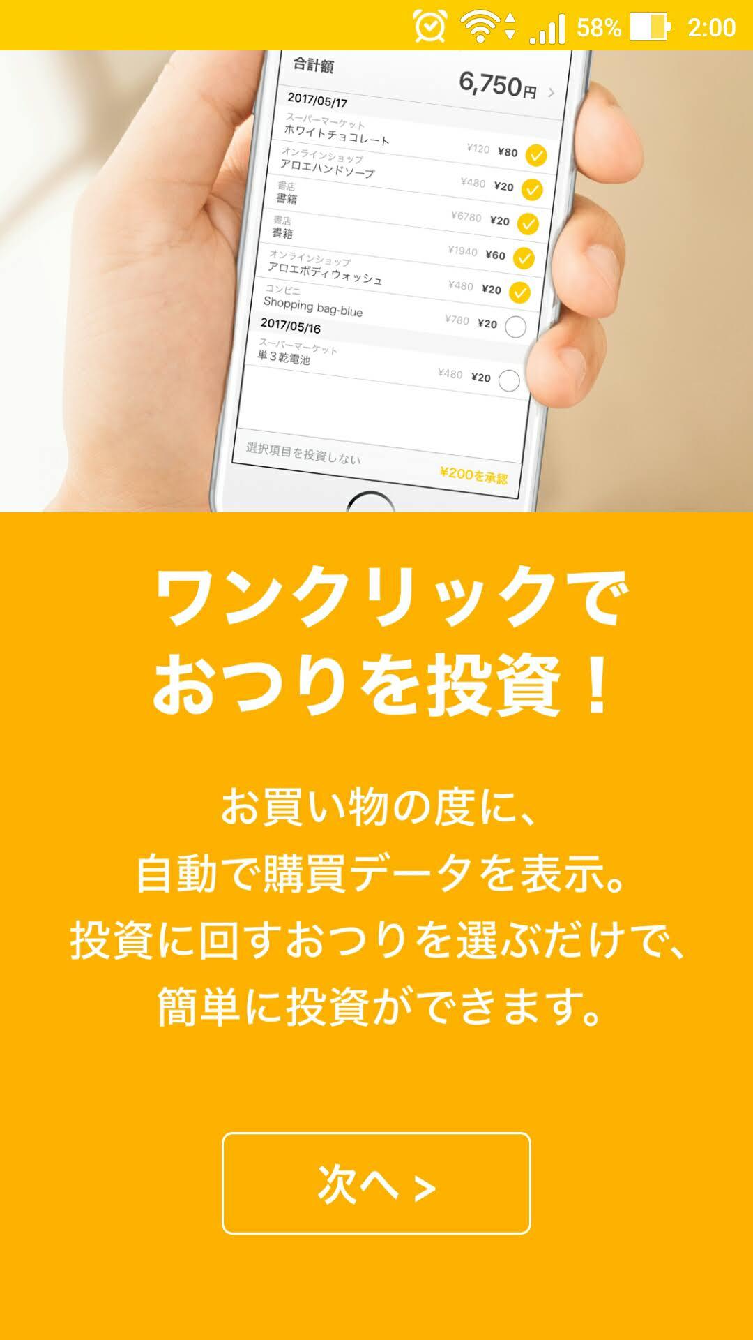 トラノコ アプリ
